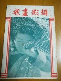 民国24年【摄影画报】11-4期(老照片多,梅林访问记…)