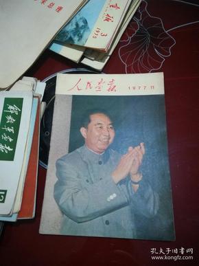 《人民画报》1977年第11期(1977.11 未调价)