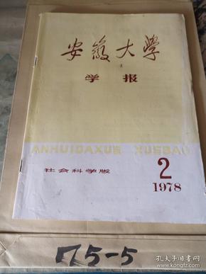 安徽大学学报 1978年2