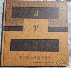 泰山国玉邮票珍藏册(内涵泰山、孔子、黄河邮票各一套,含小型张)10册合售