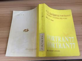PC机上易学易操作的FORTRAN77编译软件—— WATFOR77及其图形核心软件GKS