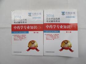 2016国家执业药师考试辅导用书--中药学专业知识(一、二)(第十版)