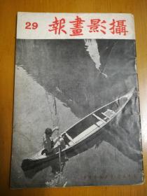 民国24年【摄影画报】12-9期(老照片多,明星、裸女…)