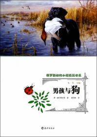 俄罗斯动物小说精品书系:男孩与狗