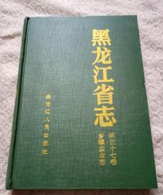黑龙江省志第三十七卷乡镇企业志
