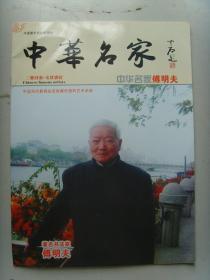 傅明夫:《中华名家 傅明夫书法集》