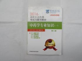 2016国家执业药师考试习题与解析--中药学专业知识(一)(第八版)