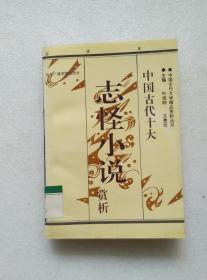 中国古代十大志怪小说赏析 下