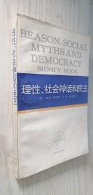理性、社会神话和民主(美)悉尼·胡克