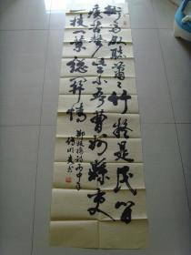 傅明夫:书法:郑板桥诗一首《中华名家 傅明夫书法集》