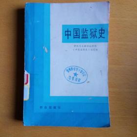 中国监狱史