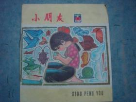 《言归正传单田芳》单田芳著 中国工人出版社 塑封未开封 私藏 书品如图