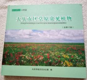 大庆市区草原常见植物【总第17册】