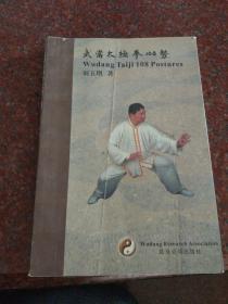 武当太极拳108式(签赠铃印本)