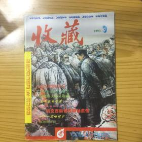《收藏》杂志1993年第9期纪念毛泽东诞辰100周年专号