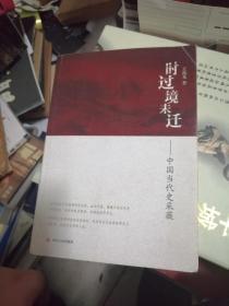 时过境未迁:中国当代史采薇   王海光先生签赠本