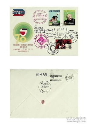 433台湾邮票纪193推行国语注意符号首日封 加贴美国邮票自泛太平洋邮展会场航寄台北有落地戳和机盖到戳 预销癸戳首日封自美国首日实寄回台湾 罕见