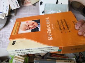 最好的医生是养生【全3册;带函套】(内附郑氏养生操挂图 高于九品        新FF3