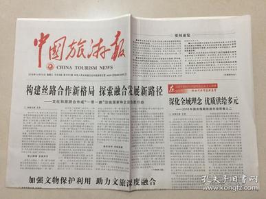 中国旅游报 2018年 10月10日 星期三 今日8版 第5751期 邮发代号:1-40