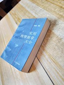 实用按摩推拿大全——中医古籍出版社 一版一印