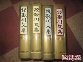 钱歌川文集 . 全4册