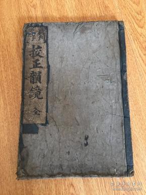 天和二年(1682年)和刻《新刊大字 校正韵镜》一册全,大本大字精印