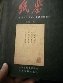 纸鉴:中国古代书画文献用纸鉴赏