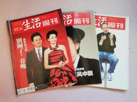 三联生活周刊2011年第8、14、17期(三册合售)实物拍图