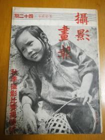 民国24年【摄影画报】12-42期(秋季摄影比赛揭晓号,老照片多)