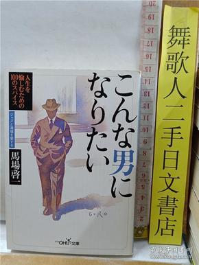马场启一   こんな男になりたい  64开新潮文库本综合书   日文原版