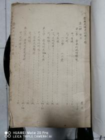 云南民族史初稿 云南大學歷史系油印教材  方國瑜 稿本 書內有很多紅筆和墨筆批改刪改的地方 一厚冊 167 同子葉