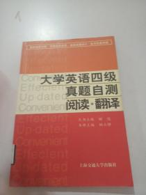 大学英语四级真题自测阅读,翻译,