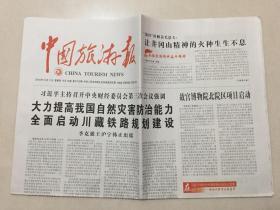中国旅游报 2018年 10月11日 星期四 今日16版 第5752期 邮发代号:1-40