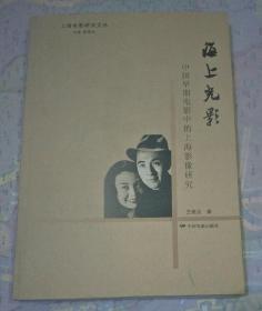 海上光影 : 中国早期电影中的上海影像研究