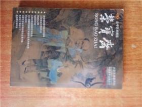 荣宝斋 2000.11 6