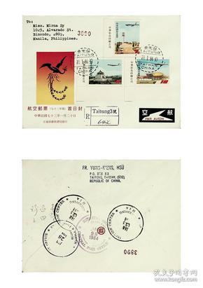 447台湾邮票航20航空邮票73年版首日实寄封 贴厂铭边套票台东航挂寄菲律宾有落地戳和到达戳