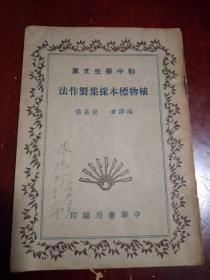 植物标本采集制作法,民国三十年