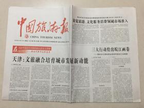 中国旅游报 2018年 10月12日 星期五 今日8版 第5753期 邮发代号:1-40