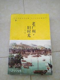 《老广州 旧时光》