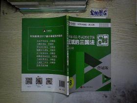 国家司法考试2017版  王斌的三国法  冲刺卷 背诵版