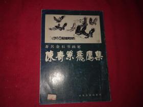 著名金石书画家:陈寿荣飞鹰集