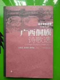 广西侗族诗歌选