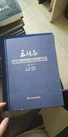 王朗志四川王朗国家级自然保护区志(1965-2015)