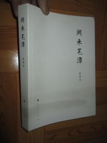 闲来笔潭   (小16开)