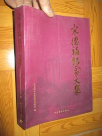 宋德福纪念文集 (16开)