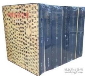 中国法书全集 全套精装8开18册