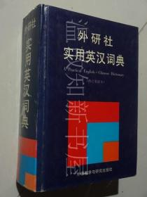 实用英汉词典  (正版现货)