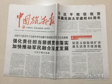 中国旅游报 2018年 10月16日 星期二 今日12版 第5755期 邮发代号:1-40