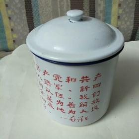东方红牌茶缸(毛主席语录)