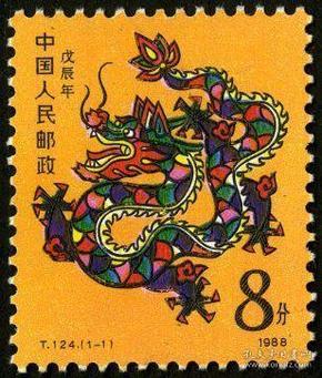 1988年T124戊辰年邮票 一轮生肖龙套票 原胶全品